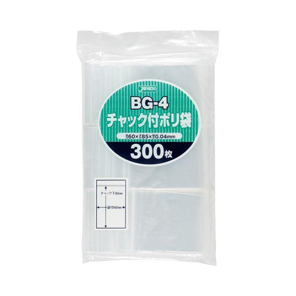 【スーパーセールでポイント最大44倍】(まとめ) ジャパックス チャック付ポリ袋 ヨコ60×タテ85×厚み0.04mm BG-4 1パック(300枚) 【×30セット】