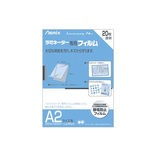 (まとめ) アスカ ラミネーター専用フィルム A2100μ BH-151 1パック(20枚) 【×5セット】