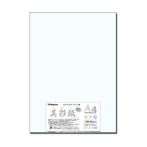 (まとめ) 長門屋商店 OAマルチケント紙 美彩紙 A4 ナ-932 1パック(100枚) 【×10セット】