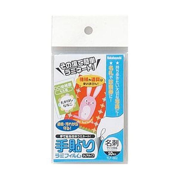 (まとめ)ナカバヤシ 手貼りラミフィルム名刺サイズ対応 TLF-002 1パック(10枚)【×50セット】