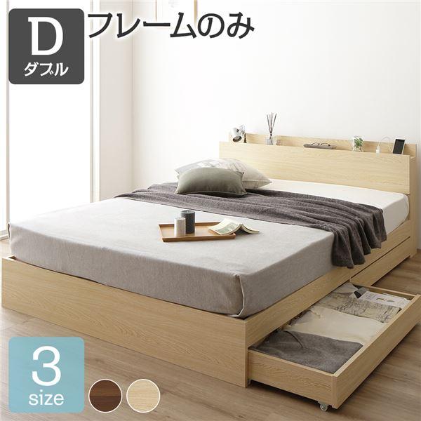 木製 宮付き コンセント付き キャスター付き引き出し 収納ベッド ナチュラル ダブル ベッドフレームのみ