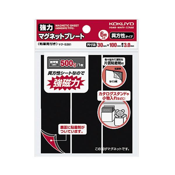 (まとめ) コクヨ強力マグネットプレート(片面・粘着剤付) 30×100×3mm マク-S381 1パック(6枚) 【×10セット】