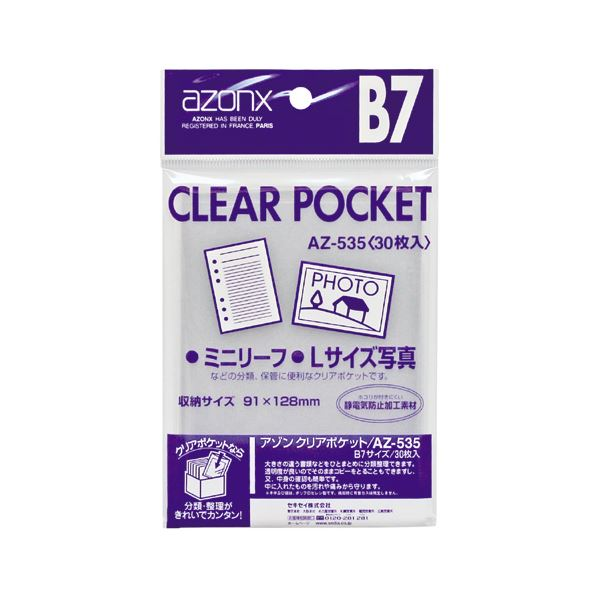 【スーパーセールでポイント最大44倍】(まとめ) セキセイ アゾン クリアポケット B7AZ-535 1パック(30枚) 【×50セット】