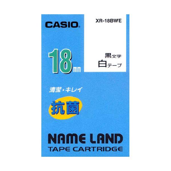 (まとめ) カシオ NAME LAND 抗菌テープ18mm×5.5m 白/黒文字 XR-18BWE 1個 【×10セット】