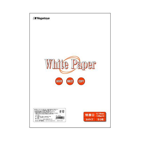 (まとめ) 長門屋商店 ホワイトペーパー B4 特厚口 110kg ナ-023 1冊(50枚) 【×10セット】