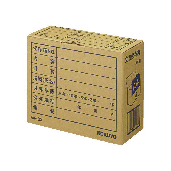 (まとめ) コクヨ 文書保存箱(フォルダー用) A4用 内寸W324×D139×H256mm 業務用パック A4-BX 1パック(10個) 【×5セット】