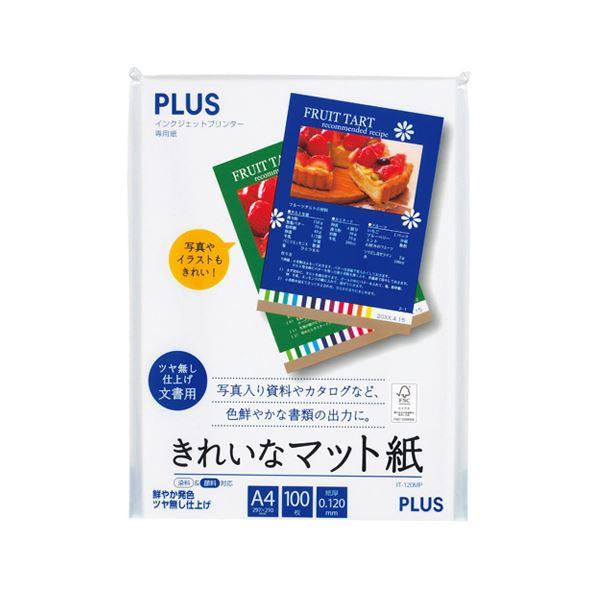 (まとめ) プラス インクジェットプリンタ専用紙きれいなマット紙 A4 IT-120MP 1冊(100枚) 【×30セット】