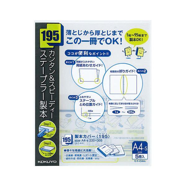 コクヨ 製本カバー(195)A4タテ95枚収容 黒 セホ-CA4D 1セット(100冊:5冊×20パック)