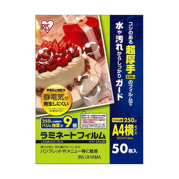 (まとめ) アイリスオーヤマ ラミネートフィルムA4ヨコ 250μ LFTY-25A450 1パック(50枚) 【×5セット】