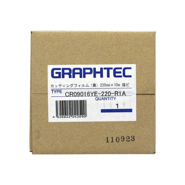 (まとめ) グラフテック ロールカッティングフィルム黄 220mm×10m CR09016YE-220-R1A 1本 【×5セット】