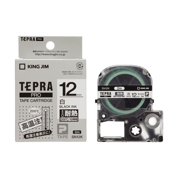 (まとめ) キングジム テプラ PROテープカートリッジ 耐熱ラベル 12mm 白/黒文字 SN12K 1個 【×10セット】