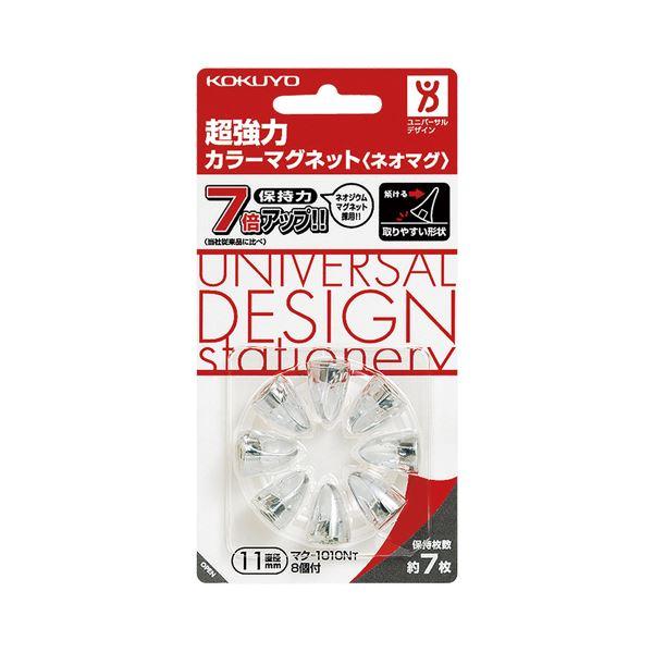 (まとめ) コクヨ 超強力カラーマグネット(ネオマグ) ピンタイプ 直径11×高さ16mm 透明 マク-1010NT 1箱(8個) 【×30セット】