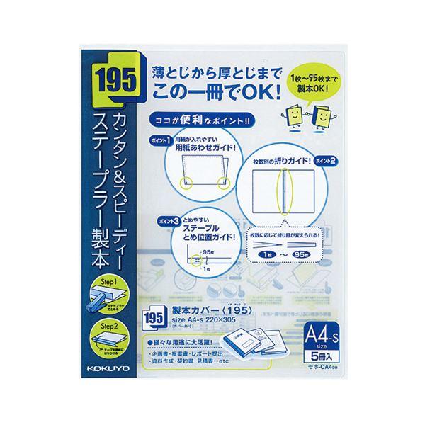 コクヨ 製本カバー(195)A4タテ95枚収容 紺 セホ-CA4DB 1セット(100冊:5冊×20パック)