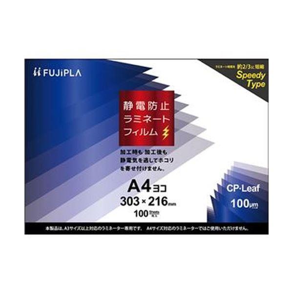 (まとめ)ヒサゴ フジプラ ラミネートフィルムCPリーフ静電防止 A4ヨコ 100μ CPS1030321 1パック(100枚)【×5セット】
