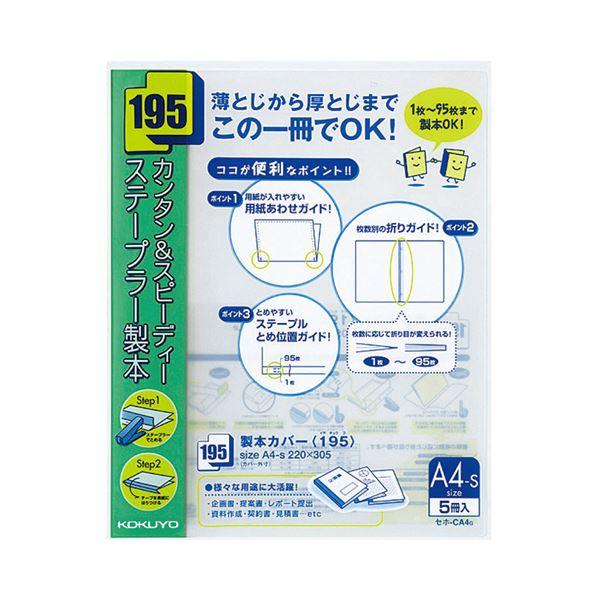 コクヨ 製本カバー(195)A4タテ95枚収容 緑 セホ-CA4G 1セット(100冊:5冊×20パック)