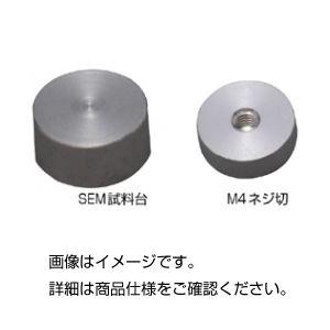 (まとめ)SEM試料台 S-OM【×10セット】