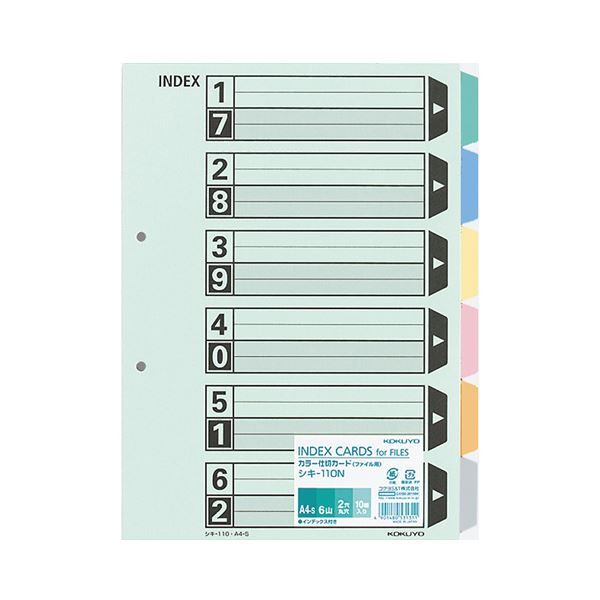 【スーパーセールでポイント最大44倍】(まとめ) コクヨ カラー仕切カード(ファイル用・6山見出し) A4タテ 2穴 6色+扉紙 シキ-110N 1パック(10組) 【×10セット】