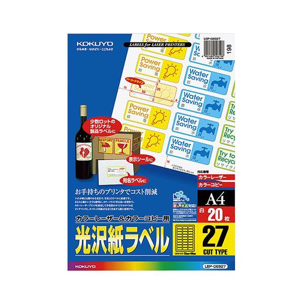 コクヨ カラーレーザー&カラーコピー用光沢紙ラベル A4 27面 25×56mm(バーコード用・角丸)LBP-G6927 1セット(100シート:20シート×5冊)