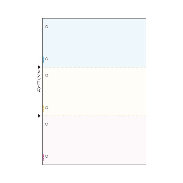 ヒサゴ マルチプリンタ帳票 B4 カラー3面(ブルー/クリーム/ピンク) 6穴 BP2072Z 1箱(1200枚)