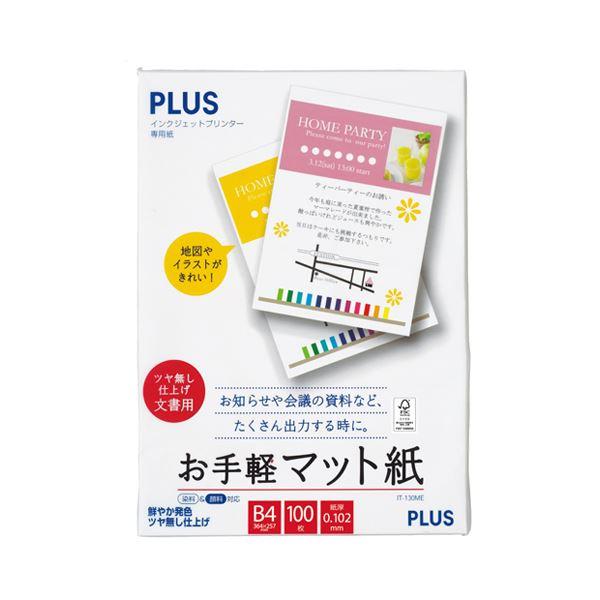 (まとめ) プラス インクジェットプリンタ専用紙お手軽マット紙 B4 IT-130ME 1冊(100枚) 【×10セット】