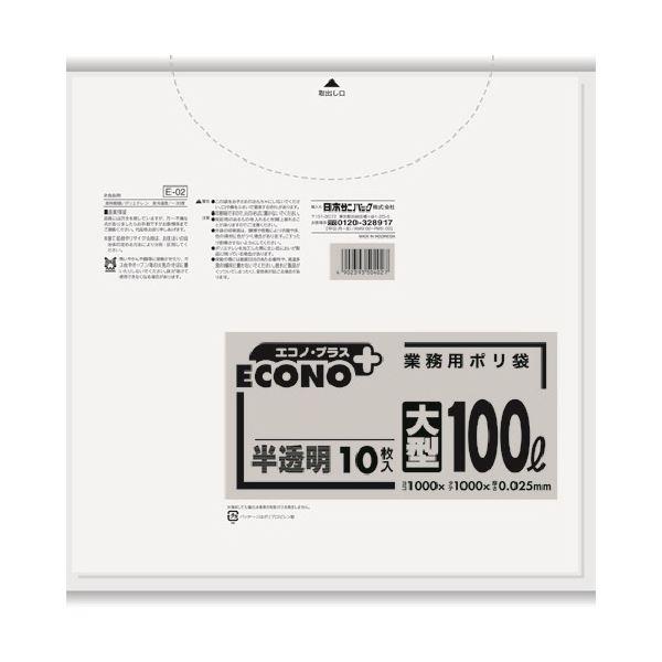 【スーパーセールでポイント最大44倍】(まとめ)日本サニパック エコノプラスポリ袋 大型半透明 100L E-02 1パック(10枚)【×20セット】