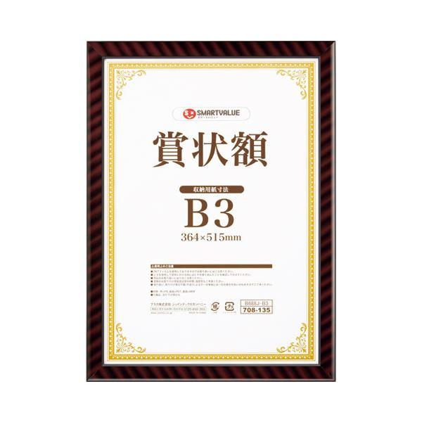 (まとめ)スマートバリュー 賞状額(金ラック)B3 B688J-B3【×5セット】