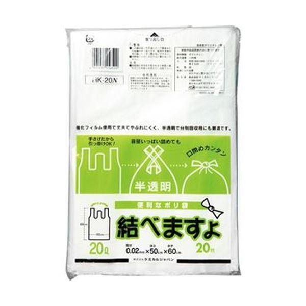 【スーパーセールでポイント最大44倍】(まとめ)ケミカルジャパン 便利なポリ袋 結べますよ 半透明 20L HK-20N 1パック(20枚)【×50セット】