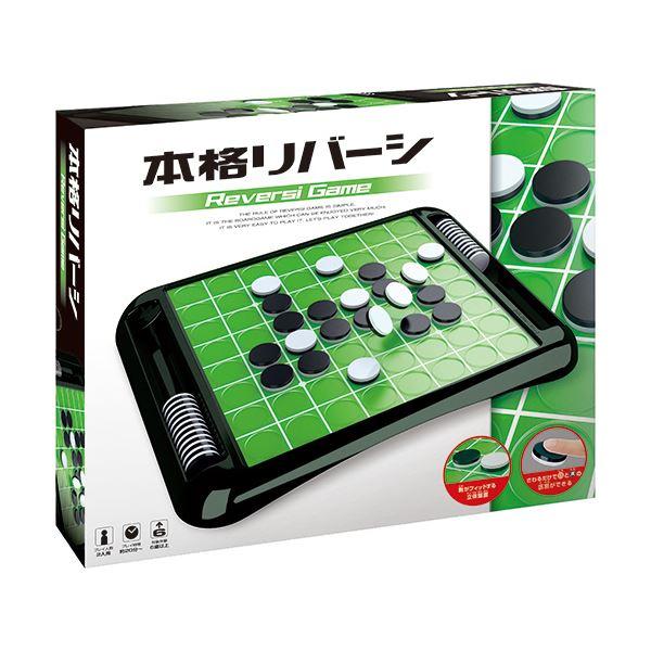 ルール簡単 WEB限定 みんなで遊べるリバーシ まとめ ハナヤマ 1セット 直営店 ×5セット 本格リバーシ