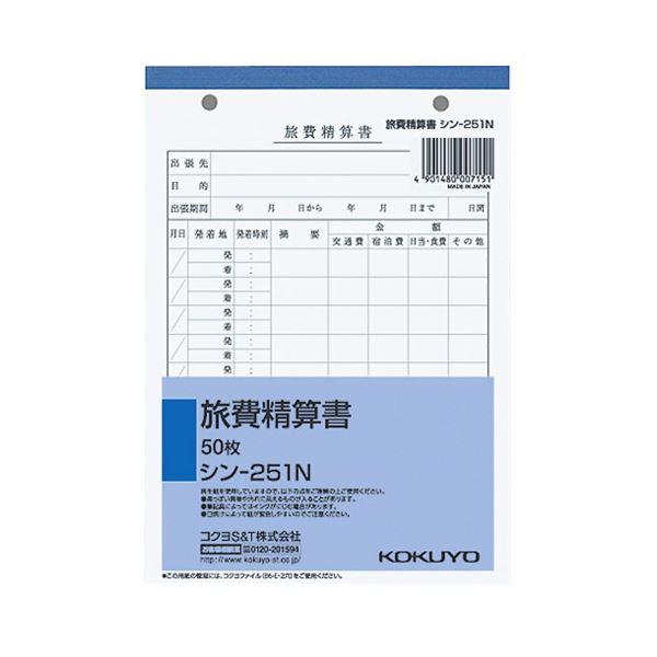(まとめ) コクヨ 社内用紙 旅費精算書 B6 2穴50枚 シン-251N 1セット(5冊) 【×30セット】