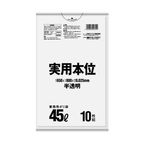 (まとめ)日本サニパック 実用本位ポリ袋 半透明 45L NJ44 1パック(10枚)【×50セット】