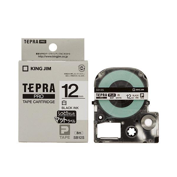 (まとめ) キングジム テプラ PRO テープカートリッジ マットラベル 12mm 白/黒文字 SB12S 1個 【×10セット】