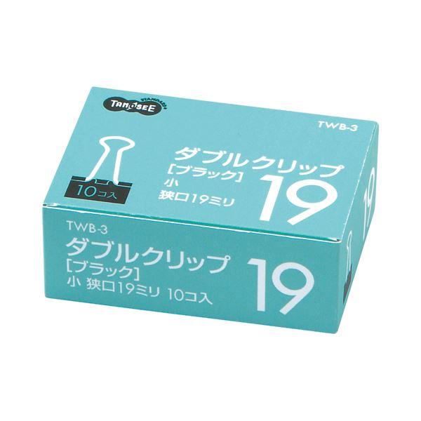 (まとめ) TANOSEE ダブルクリップ 小 口幅19mm ブラック 1箱(10個) 【×300セット】