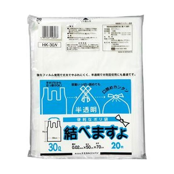 (まとめ)ケミカルジャパン 便利なポリ袋 結べますよ 半透明 30L HK-30N 1パック(20枚)【×50セット】