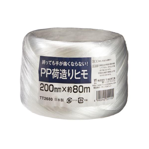 【スーパーセールでポイント最大43倍】(まとめ)宮島化学工業 PP荷造りひも 200mm×80m TT2680【×50セット】