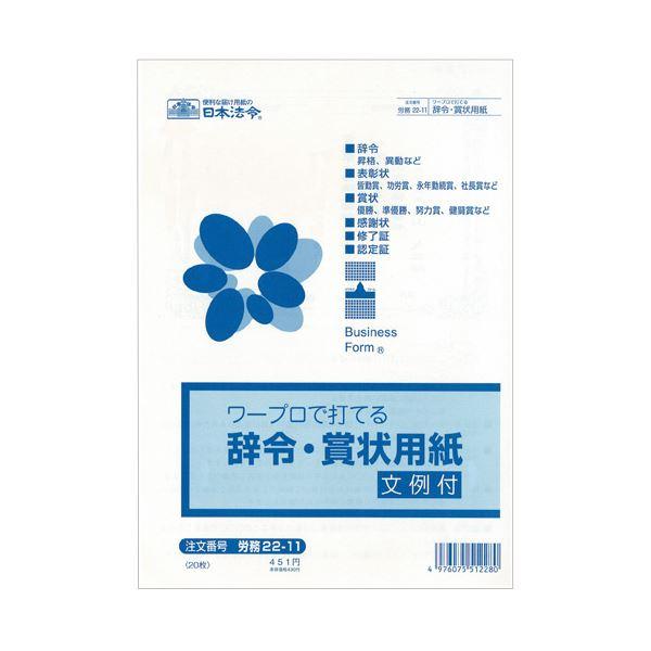 (まとめ) 日本法令 ワープロで打てる辞令・賞状用紙B5 労務22-11 1パック(20枚) 【×30セット】