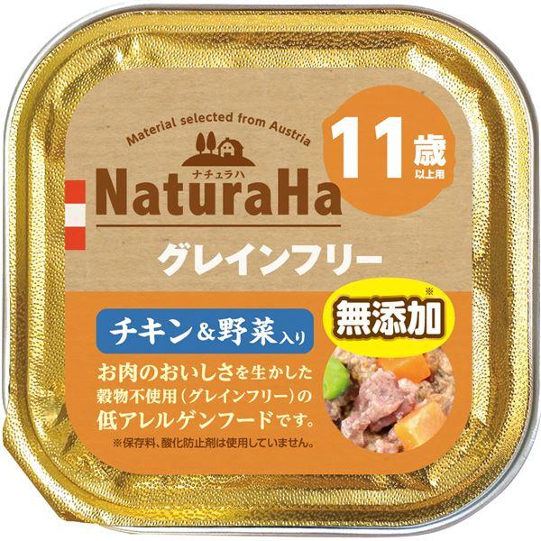 (まとめ)ナチュラハ グレインフリー チキン&野菜入り 11歳以上用100g(ペット用品・犬フード)【×96セット】:インテリアの壱番館
