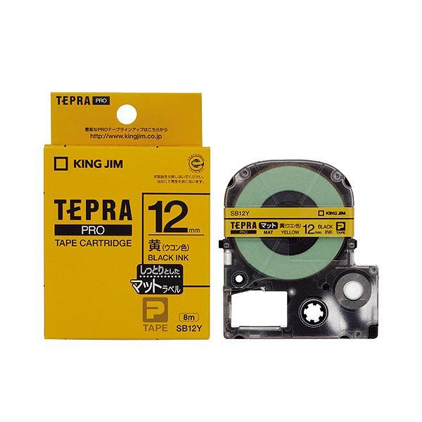 (まとめ) キングジム テプラ PRO テープカートリッジ マットラベル 12mm 黄(ウコン色)/黒文字 SB12Y 1個 【×10セット】
