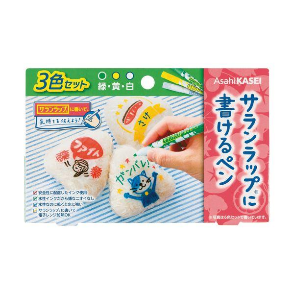 (まとめ) 旭化成ホームプロダクツサランラップに書けるペン 3色(緑・黄・白) 1セット 【×30セット】