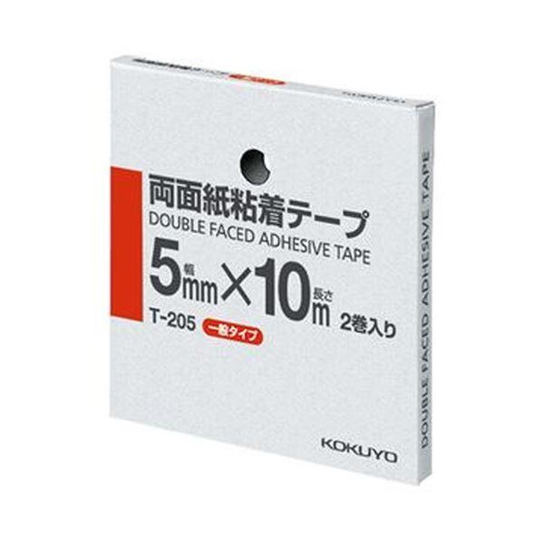 (まとめ)コクヨ 両面紙粘着テープ 5mm×10mT-205 1セット(20巻:2巻×10パック)【×5セット】