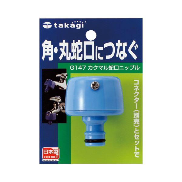 (まとめ) タカギ カクマル蛇口ニップル G147FJ 1個 【×10セット】