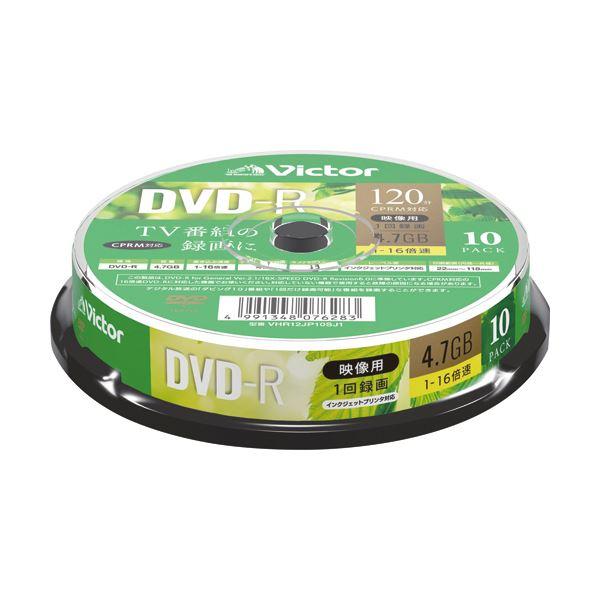 (まとめ)JVC 録画用DVD-R 120分1-16倍速 ホワイトワイドプリンタブル スピンドルケース VHR12JP10SJ1 1パック(10枚)【×10セット】