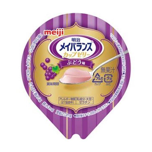 (まとめ)明治 メイバランスカップ ゼリー ぶどう味58g 1セット(24個)【×3セット】