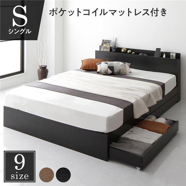 連結 ベッド 収納付き シングル 引き出し付き キャスター付き 木製 宮付き コンセント付き ブラック ポケットコイルマットレス付き