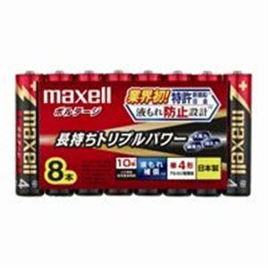 【スーパーセールでポイント最大44倍】(業務用50セット) 日立マクセル HITACHI アルカリ乾電池 単4 LR03(T)8P 8本