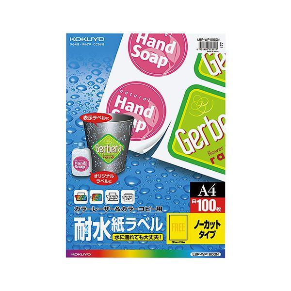 (まとめ)コクヨ カラーレーザー&カラーコピー用耐水紙ラベル A4 ノーカット LBP-WP1900N 1冊(100シート)【×3セット】