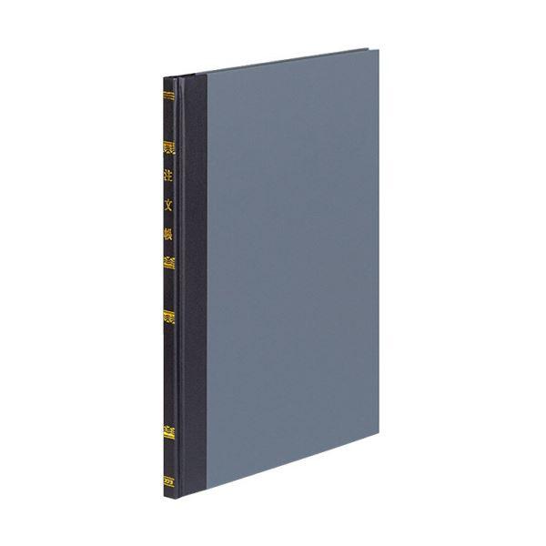 (まとめ)コクヨ 帳簿 注文帳 B5 30行100頁 チ-127N 1冊【×5セット】