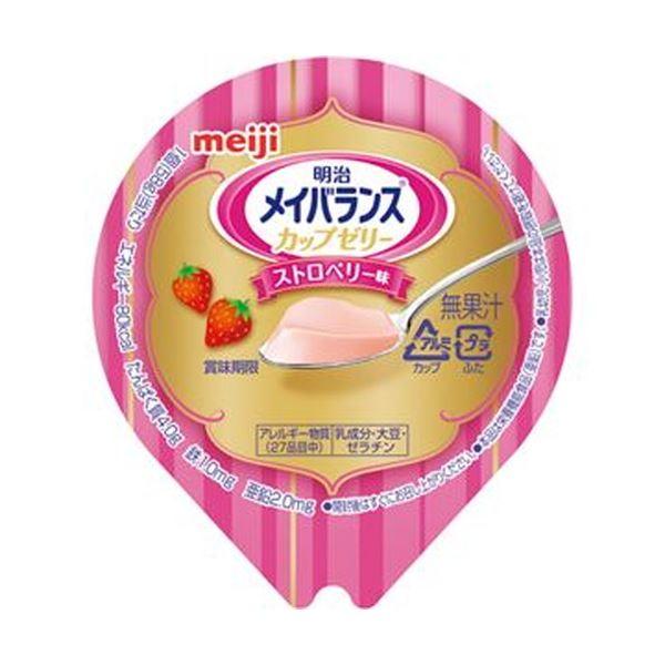 (まとめ)明治 メイバランスカップ ゼリーストロベリー味 58g 1セット(24個)【×3セット】