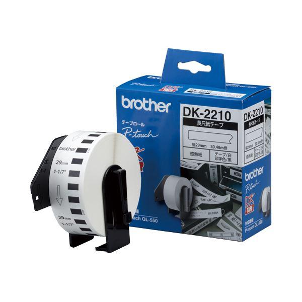 (まとめ) ブラザー DKテープ 長尺紙テープ29mm×30.48m 白/黒文字 DK-2210 1個 【×10セット】