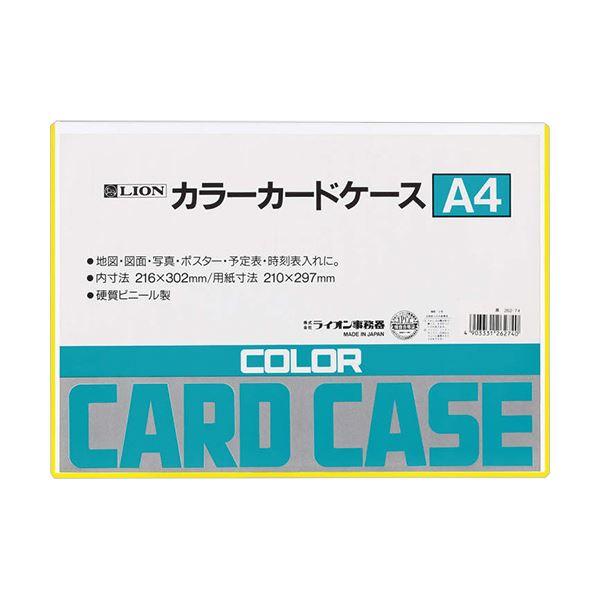 (まとめ) ライオン事務器 カラーカードケース硬質タイプ A4 黄 塩化ビニール 262-74 1枚 【×50セット】