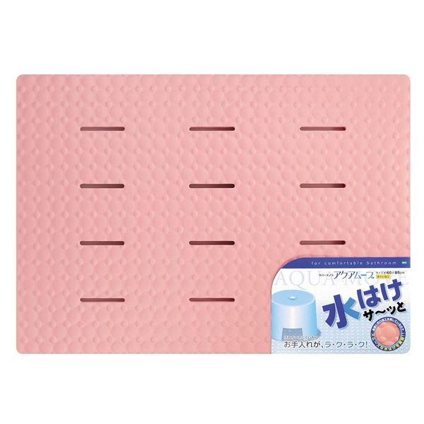 (まとめ) お風呂マット/浴室マット 【ピンク】 防カビ ラバースノコ アクアムーブ バス用品 【15個セット】